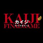 【映画】カイジファイナルゲームのバベルの塔を小説からネタバレ!勝敗やその後についても
