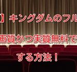 【映画】キングダムのフル動画を高画質かつ実質無料で視聴する方法!