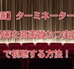 【映画】ターミネーターのフル動画を高画質かつ実質無料で視聴する方法!