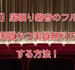 【映画】居眠り磐音のフル動画を高画質かつ実質無料で視聴する方法!