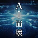 【映画】AI崩壊のあらすじや結末を小説からネタバレ!評価や感想についても