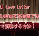 【映画】Love Letterのフル動画を高画質で実質無料で視聴する方法