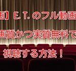 【映画】E.T.のフル動画を高画質かつ実質無料で視聴する方法!