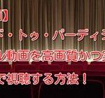 【映画】ロード・トゥ・パーディションのフル動画を高画質かつ実質無料で視聴する方法!