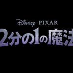 2分の1の魔法(映画)のキャラクターと役どころ!日本語吹き替え声優についても