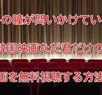 【きみの瞳が問いかけている】原作韓国映画ただ君だけのフル動画を無料視聴する方法!