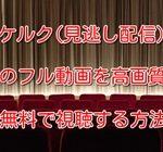 ダンケルク(見逃し配信)映画のフル動画を高画質かつ実質無料で視聴する方法!