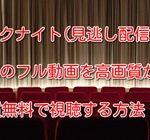 ダークナイト(見逃し配信)映画のフル動画を高画質かつ実質無料で視聴する方法!