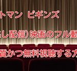 バットマンビギンズ(見逃し配信)映画のフル動画を高画質かつ無料視聴する方法!