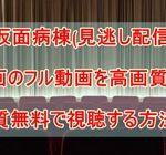 仮面病棟(見逃し配信)映画のフル動画を高画質かつ実質無料で視聴する方法!