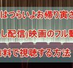男はつらいよお帰り寅さん(見逃し配信)映画のフル動画を無料で視聴する方法!