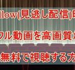 mellow(見逃し配信)映画のフル動画をく画質かつ実質無料で視聴する方法!