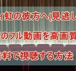 ジュディ虹の彼方へ(見逃し配信)映画のフル動画を高画質かつ無料で視聴する方法!