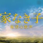 家なき子希望の歌声(映画)の日本語吹き替え声優は?熊谷俊輝のプロフィール経歴についても