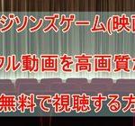 エジソンズゲーム(映画)のフル動画を高画質かつ実質無料で視聴する方法!