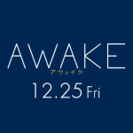 AWAKE(映画)のタイトルの意味とは?山田篤宏の意図やメッセージを考察!