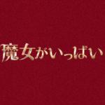 魔女がいっぱい(映画)あらすじや結末をネタバレ!魔女の見分け方についても