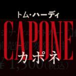 カポネ(映画)のあらすじや結末をネタバレ!アル・カポネの人物像と最後についても