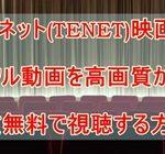 テネット(TENET)映画のフル動画を高画質かつ実質無料で視聴する方法!