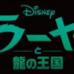ラーヤと龍の王国(映画)のあらすじや結末をネタバレ!日本語吹き替え声優についても