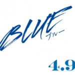 BLUE/ブルー(映画)のあらすじや見どころまとめ!瓜田信人(松山ケンイチ)の最後についても