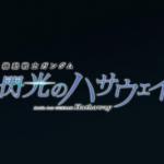 機動戦士ガンダム閃光のハサウェイ(映画)あらすじや結末ネタバレ!ギギの最後についても