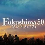 Fukushima50(映画)のあらすじや結末をネタバレ!伊崎(佐藤浩市)やその後についても