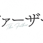 ファーザー(映画)のキャスト一覧と役どころ!日本語吹き替え声優についても