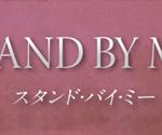 スタンドバイミー(映画)あらすじや結末ネタバレ!ゴーディ(ウィル・ウィートン)の最後も