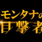 モンタナの目撃者(映画)のキャスト一覧と役どころ!日本語吹き替え声優についても