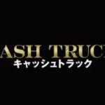 キャッシュトラック(映画)のキャストと役どころ!日本語吹き替え声優についても