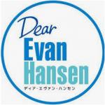 ディアエヴァンハンセン(映画)のあらすじや結末ネタバレ!エヴァンの最後についても