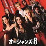 オーシャンズ8の出演キャストメンバー一覧まとめ!日本語吹き替え声優は誰?